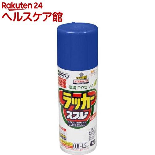 アサヒペン アスペン ラッカースプレー ウルトラマリン(420mL)【アサヒペン】