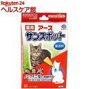 薬用 アース サンスポット 猫用(0.8g*3本入)【サンスポット】