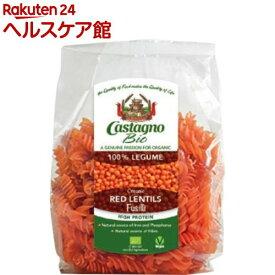 カスターニョ オーガニック ビーンズパスタ(赤レンズ豆 フジッリ)(250g)【カスターニョ】