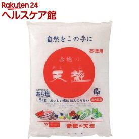 赤穂の天塩 業務量(5kg)【slide_d1】