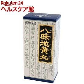 【第2類医薬品】八味地黄丸料エキス顆粒クラシエ(45包)【クラシエ漢方 青の顆粒】