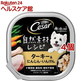 シーザー 自然素材レシピ ターキー&にんじん・いんげん(85g*4個セット)【シーザー(ドッグフード)(Cesar)】