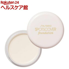 資生堂 スポッツカバー ファウンデイション コントロールカラー C1(18g)【資生堂】