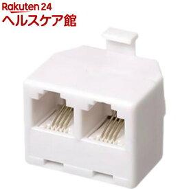 モジュラー 2分配プラグ 白 TP7W(1コ入)