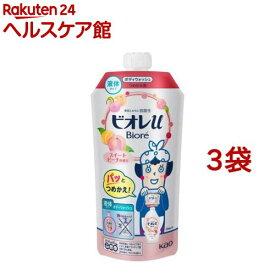 ビオレu ボディウォッシュ スイートピーチの香り つめかえ用(340ml*3袋セット)【ビオレU(ビオレユー)】