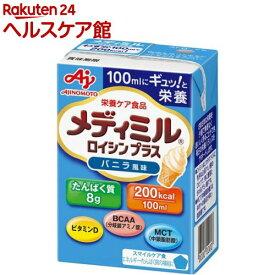 メディミル ロイシンプラス バニラ風味(100ml*15個入)