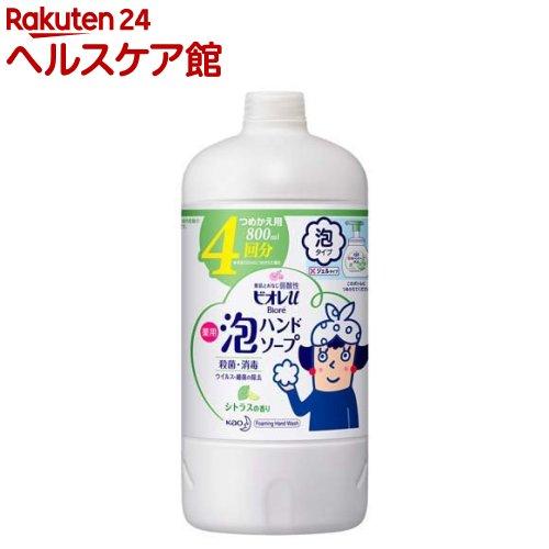 ビオレu 薬用泡ハンドソープ シトラスの香り つめかえ用(800mL)【ビオレU(ビオレユー)】