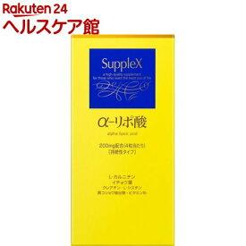 資生堂 サプレックス α-リポ酸 N(120粒)【サプレックス】