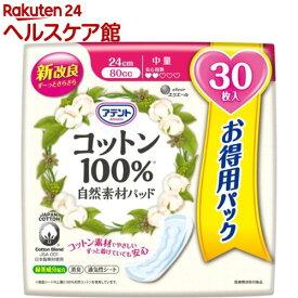 アテント コットン100% 自然素材パッド 中量 大容量パック(30枚入)【アテント】