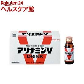 アリナミンV(50ml*10本入)【spts1】【アリナミン】