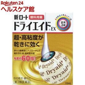 【第3類医薬品】新ロート ドライエイドEX(10ml)【ドライエイド】