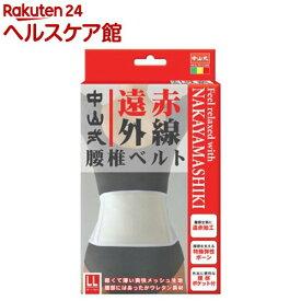 中山式 遠赤外線腰椎ベルト LLサイズ(1コ入)