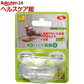 浅型バード食器 Sサイズ(1コ入)