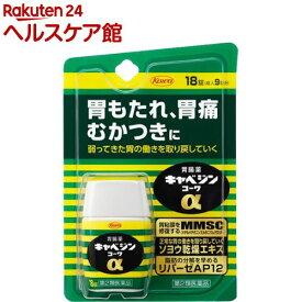 【第2類医薬品】キャベジンコーワα(18錠)【キャベジンコーワ】