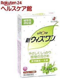 【第(2)類医薬品】新ウィズワン(12包)【ウィズワン】