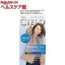 シエロ デザイニングカラー プレミアムアッシュ(32g+96mL+10mL+10g)【シエロ(CIELO)】