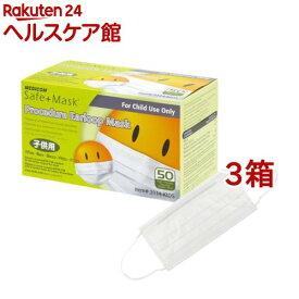 メディコム セーフマスク キッズ ホワイト 2114-KIDS(50枚入*3箱セット)【セーフマスク】