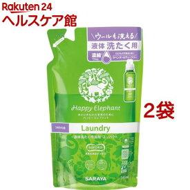 ハッピーエレファント 液体洗たく用洗剤コンパクト つめかえ用(540ml*2袋セット)【ハッピーエレファント】