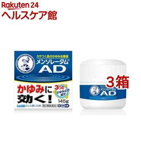 【第2類医薬品】メンソレータム ADクリームm ジャー(145g*3箱セット)【メンソレータムAD】
