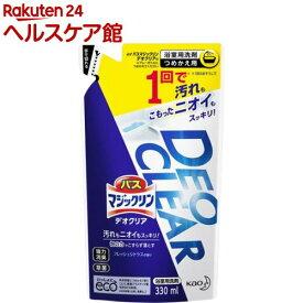 バスマジックリン お風呂用洗剤 デオクリア 詰め替え(330ml)【バスマジックリン】