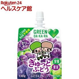 グリーン ダカラ やさしいゼリー ぶどう&プルーン(130g*30個入)【slide_d6】【GREEN DA・KA・RA(グリーンダカラ)】