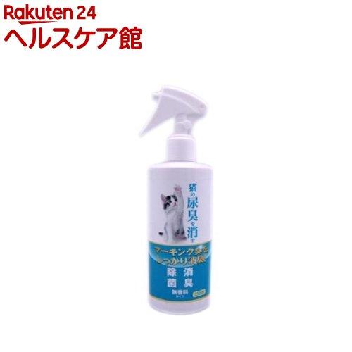 猫の尿臭を消す消臭剤(250mL)