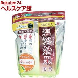 アロマ温浴効果風呂 ゆずの香り(1kg)[入浴剤]