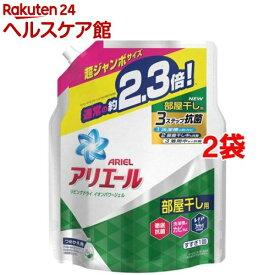 アリエール 洗濯洗剤 液体 リビングドライイオンパワージェル 詰め替え 超ジャンボ(1.62kg*2コセット)【kws01】【アリエール イオンパワージェル】[部屋干し]