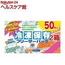 冷凍保存フリーザーバック 保存袋 中 クリア(50枚入*2コセット)【more20】