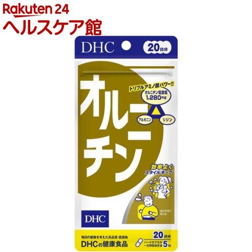 DHC オルニチン 20日分(100粒)【ichino11】【DHC サプリメント】