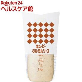 キユーピー タルタルソース チューブ(1kg)