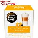 ネスカフェ ドルチェグスト ラッテマキアートカプセルセット  LAM16001(8杯分)【ネスカフェ ドルチェグスト】