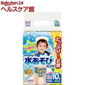 ムーニー 水あそびパンツ 男の子用 ビッグサイズ 12-22kg(10枚入)【ムーニー】