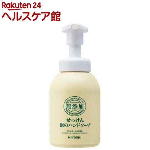 ミヨシ石鹸 無添加 せっけん 泡のハンドソープ(350mL)【ミヨシ無添加シリーズ】