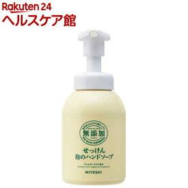 ミヨシ石鹸 無添加せっけん 泡のハンドソープ(350ml)【ミヨシ無添加シリーズ】