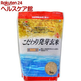 こだわり発芽玄米 鉄分強化(1kg)