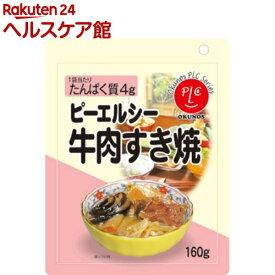 ピーエルシー 牛肉すき焼(160g)【ピーエルシー】