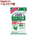 小林製薬 イチョウ葉(90粒)【小林製薬の栄養補助食品】