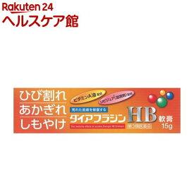 【第3類医薬品】ダイアフラジンHB軟膏(15g)【ダイアフラジン】