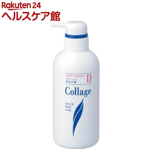 コラージュ液体石鹸D(400mL)【コラージュ】