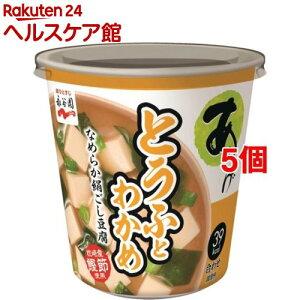永谷園 カップ入り生みそタイプみそ汁 あさげ とうふとわかめ(5個セット)【あさげ】[味噌汁]