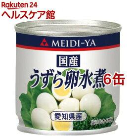 明治屋 国産うずら卵水煮(45g*6コ)