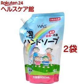 ウインズ 薬用泡ハンドソープ 詰替(600mL*2コセット)【ウインズ】