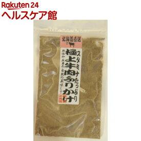 極上牛肉ふりかけ(40g)