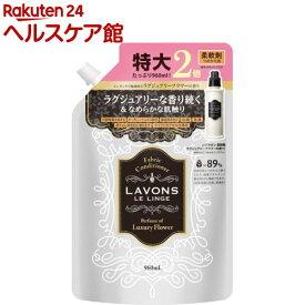 ラボン 柔軟剤 ラグジュアリーフラワーの香り 詰め替え 特大2倍サイズ(960ml)【ラボン(LAVONS)】