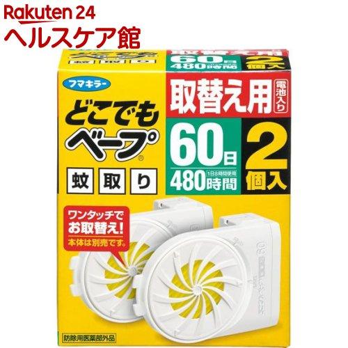 フマキラー どこでもベープ 蚊取り 60日 取替え用(2個)【どこでもベープ 蚊取り】