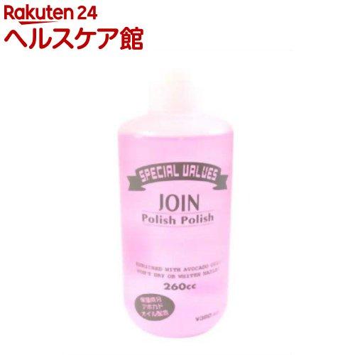 ポリッシュポリッシュ(260cc)【ジョイン化粧品】