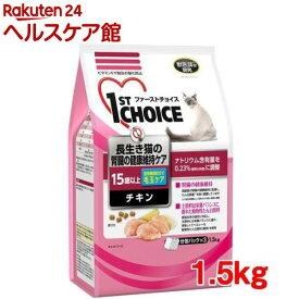 ファーストチョイス 高齢猫15歳以上 長生きの腎臓の健康維持 チキン(1.5kg)【1909_pf01】【dalc_1stchoice】【ファーストチョイス(1ST CHOICE)】[キャットフード]