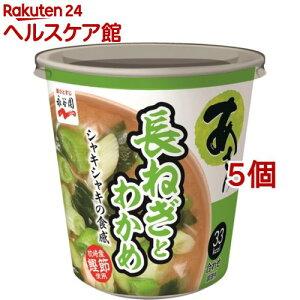 永谷園 カップ入り生みそタイプみそ汁 あさげ 長ねぎとわかめ(5個セット)【あさげ】[味噌汁]
