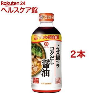 キッコーマン よせ鍋つゆ コクだし醤油(500mL*2コセット)【キッコーマン】
